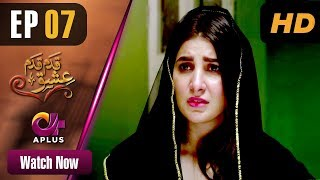 Download Qadam Qadam Ishq - Episode 7 | Aplus Dramas | Azfar Rehman, Areeba Habib | Pakistani Drama Video