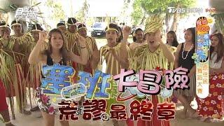 Download 食尚玩家【塞班島】1000集大冒險!爆笑、荒謬最終章(完整版) Video