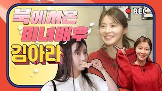 Download 북에서 온 미녀배우 김아라 Video