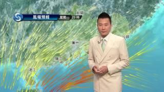 Download 早晨天氣節目(10月17日上午7時) - 科學主任楊漢賢 Video
