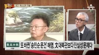 Download 문건·육성 공개 '맞불' Video