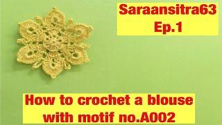 Download การถักเสื้อต่อดอก รหัส A002 Ep.1 How to crochet a blouse with motif no.A002 Video