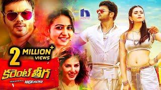 Download Current Theega Full Movie || Sunny Leone, Manchu Manoj, Rakul Preet Singh || Current Teega Video