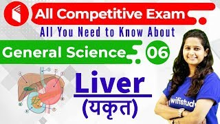 Download 2:45 PM - All Competitive Exams | General Science by Shipra Ma'am | Liver Video