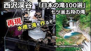 Download 水槽で滝を!!「日本の滝100選」 アクアテラリウム Video