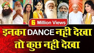 Download India's dancing baba ये डांस नही देखा तो कुछ नही देखा Video