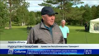Download Елбасы «Бурабай» гольф клубының ашылу рәсіміне қатысты Video