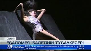 Download Елордада «Саломея» балетінің тұсаукесері өтті Video