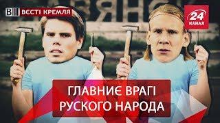 Download Вату бомбить від ″небезпечних ″ хорватів, Вєсті Кремля, 9 липня 2018 року Video