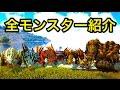 Download 恐竜の世界にモンハン!?ARKのモンハンmodの全モンスター紹介!【ARKモンスターハンター】実況 Video