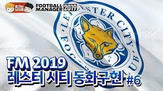 Download [FM2019] 본머스.. 매섭네.. | 레스터시티 동화구현 #6 Video