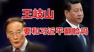Download 王岐山会和习近平翻脸吗?2017.10.12 Video