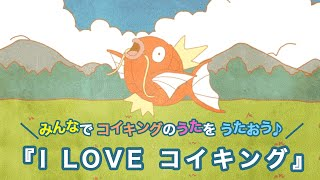 Download 【公式】コイキングのうた「I LOVE コイキング」MV(ポケモンだいすきクラブ) Video