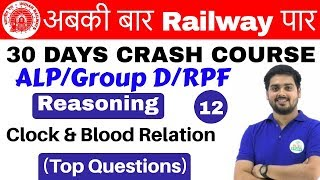 Download 10:00 AM - Railway Crash Course   Reasoning by Hitesh Sir   Day #12   Clock & Blood Relation Video
