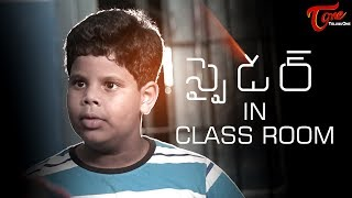 Download SPYDER Spoof | GST Gullu | Spyer in Class Room Video