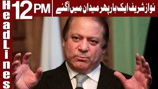 Download Nawaz Sharif once again came to the field - Headlines 12PM - 18 February 2018 | Express News Video