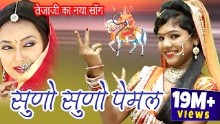 Download तेजाजी जी महाराज का सुपरहिट भजन - सुणो सुणो पेमल - Latest Rajasthani DJ Rakhi Rangili Song 2018 Video