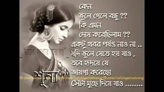Download Bangla sad sms Collection Video