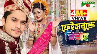 Download Facebook e Bibaho   Salahuddin Lavlu। Niloy Alamgir   Moushumi Hamid   Eid Natok 2018   Channeli Tv Video