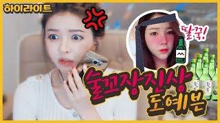 Download 엣지☆ 술 먹고 상황극에 중독된 여동생 참교육하기!! 쌍노무시키 작작마셔!! Video