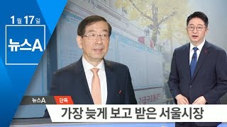 Download [단독] 가장 늦게 보고 받은 서울 시장…보고체계도 구멍   뉴스A Video