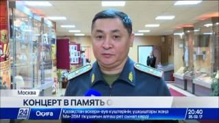 Download Ансамбль Национального военно-патриотического центра ВС РК выступил в Александровском зале Video