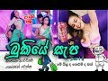 Download Bukiye Sapa (part-8) | Funny Sinhala Facebook Post | FB Post Sri Lanka Video