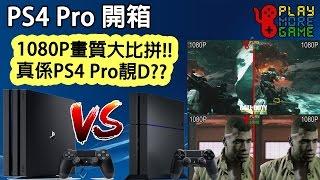 Download PS4 Pro 開箱 + 1080P畫面比較 [粵語][中文字幕] Video