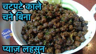 Download ऐसे बनाएं स्वादिष्ट सूखे काले चने 5 मिनेट में | Dry kala Chana Recipe | Cook With Monika Video