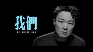 Download 陳奕迅 Eason Chan 《我們》Us [Official MV] Video