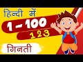 Download 1 से 100 तक गिनती (हिन्दी में) | Learn Counting 1 to 100 in Hindi | Learning Numbers For Beginners Video