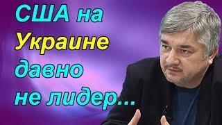 Download Ростислав Ищенко - США на Украине давно не лидер... Video