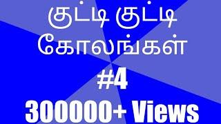 Download குட்டி குட்டி கோலங்கள் #4// Top 4 kutti kolangal // 3*1 dots rangoli Video