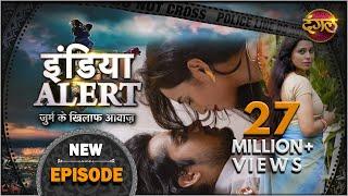 India Alert || Episode 137 || Andha Sasur ( अंधा ससुर