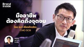 "Download ""มืออาชีพต้องคิดถึงจุดจบ"" แนวคิดดีๆ ถึงคนทำงานจาก ธนา เธียรอัจฉริยะ CMO SCB Video"
