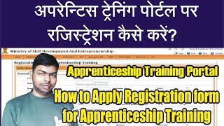 Download apprenticeship registration - How to Apply Registration form for Apprenticeship Training Video