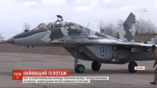 Download Севастопольска бригада тактичної авіації відпрацьовує фігури найвищого пілотажу на Волині Video