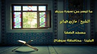 Download الشيخ مازن صابر ما تيسر من سورة مريم Video