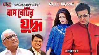 Download BAP BETER JUDDHO ( বাপ বেটির যুদ্ব ) | Bangla Movie | Shakib Khan | Popy | Razzak | SIS Media Video