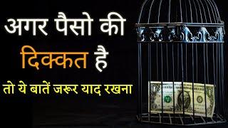 Download पैसो की परेशानी कैसे दूर हो। | SANT HARISH | NEW LIFE | नयी जिंदगी Video