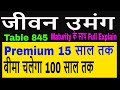 Download Lic Jeevan Umang 845 In Hindi || Whole Life Jeevan Umang plan Full Details Video