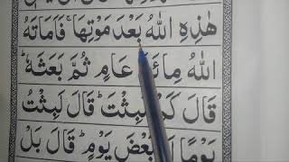 1st Ruku | Surah Al-Imran | First Aayat ke baad | Word To Word | Qur