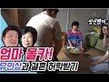 Download 엄마 몰카! 유민상오빠랑 결혼 허락받기 Video