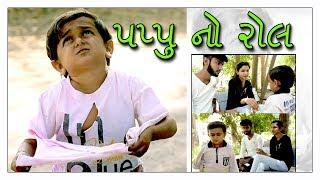 Download પપ્પુ ભાઈ નો રોલ ફેરવી નાખ્યો કાંઈક આવી રીતે || Gujarati Comedy || Video By Akki&Ankit Video