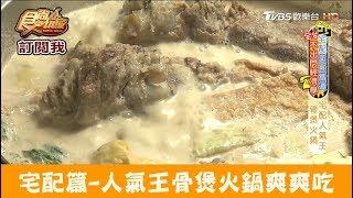 Download 【宅配首選】人氣王骨煲火鍋爽爽吃!錵鑶大骨煲 食尚玩家 Video