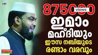 Download Imam Mahadhiyum Easa Nabiyude Randaam Varavum│ kabeer baqavi new speech 2016 Video