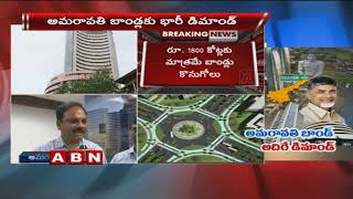 Download Amaravati Bonds overSubscribed in bombay stock exchange | CRDA officials face to face Video