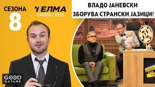 Download Владо Јаневски зборува странски јазици! Video