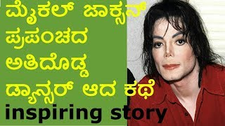 Download Michael Jackson inspiring story IN KANNADA Video