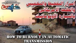 Download اسرار التفحيط والتخميس والطلعه الأمريكانى بالسياره الأوتوماتيك burnout in automatic Car Video